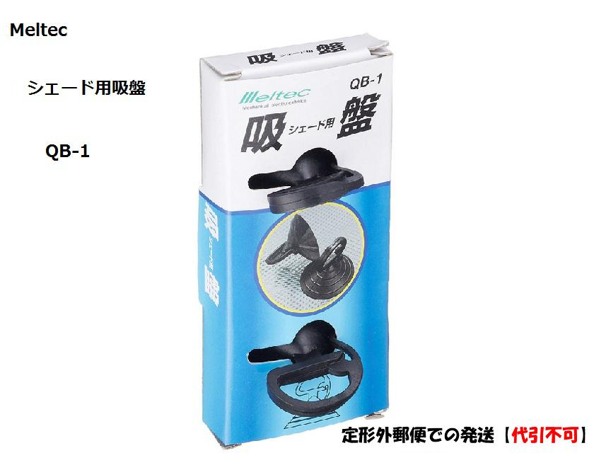 【定形外郵便で発送】大自工業 Meltec 吸盤 QB-1 2個入り シェード用【代引不可】_画像1