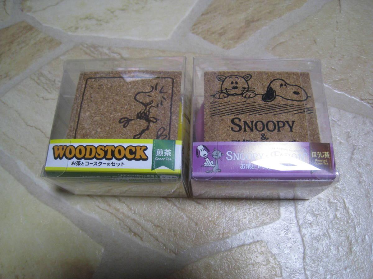 新品 スヌーピーお茶とコースターのセット 2個_画像2