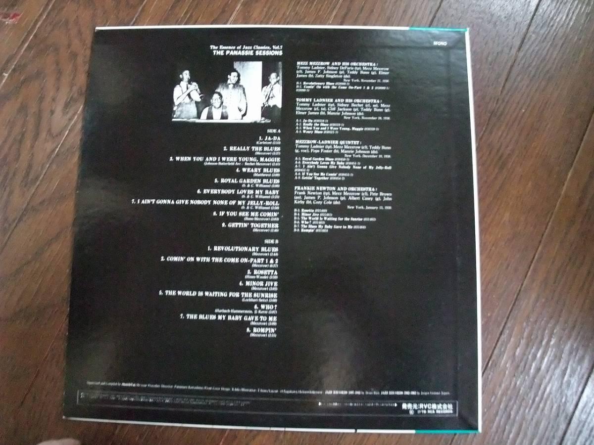 LP☆ Tommy Ladnier, Mezz Mezzrow, Frankie Newton The Essence Of Jazz Classics ジャズ栄光の巨人たち Vol.7 ☆_画像2