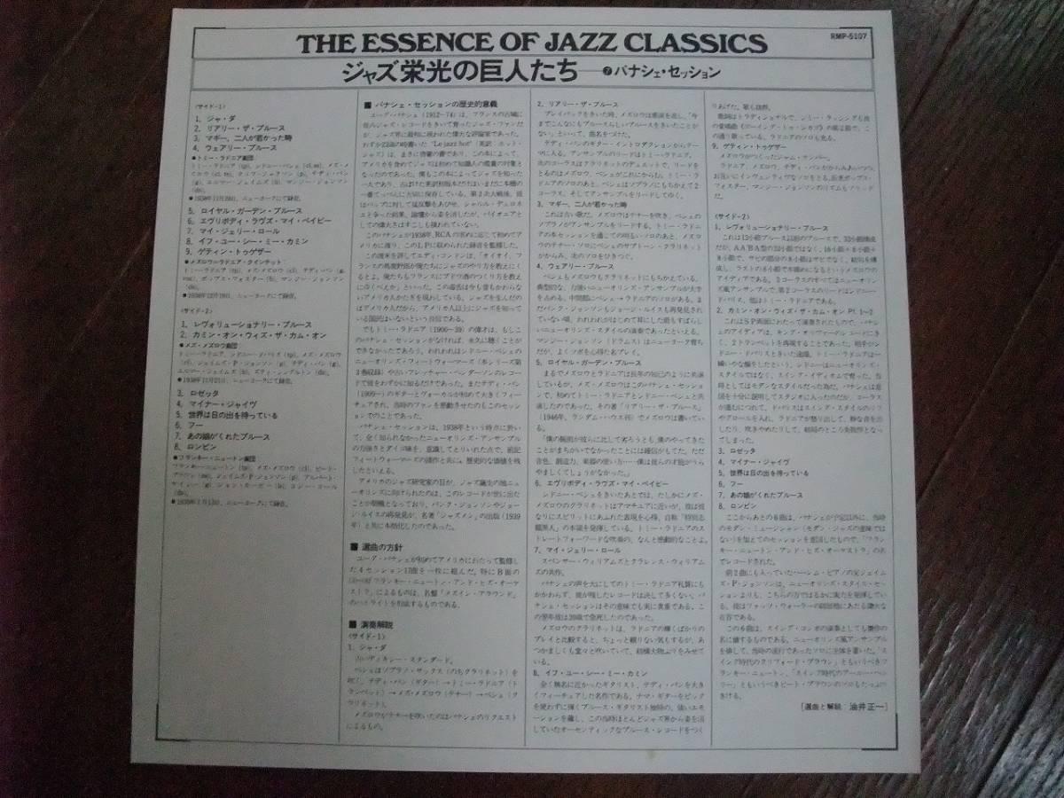 LP☆ Tommy Ladnier, Mezz Mezzrow, Frankie Newton The Essence Of Jazz Classics ジャズ栄光の巨人たち Vol.7 ☆_画像3