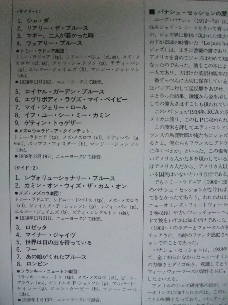 LP☆ Tommy Ladnier, Mezz Mezzrow, Frankie Newton The Essence Of Jazz Classics ジャズ栄光の巨人たち Vol.7 ☆_画像4