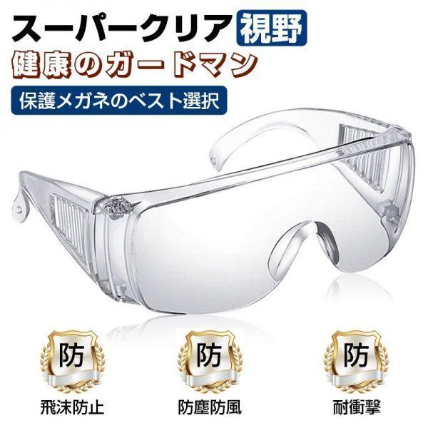 保護メガネ 保護めがね 目を保護 安全ゴーグル 防風 防塵 花粉症 透明 眼鏡着用可 メガネ併用可 通気 防護 ウイルス 細菌 飛沫カット_画像1