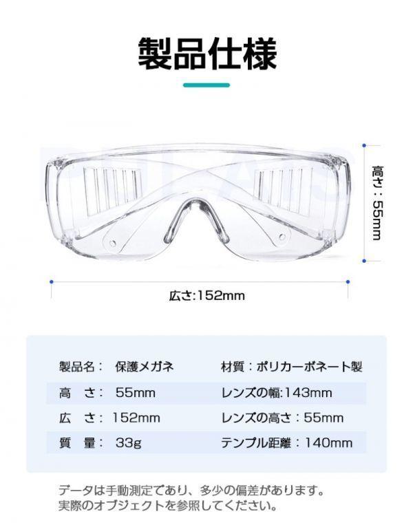 保護メガネ 保護めがね 目を保護 安全ゴーグル 防風 防塵 花粉症 透明 眼鏡着用可 メガネ併用可 通気 防護 ウイルス 細菌 飛沫カット_画像10