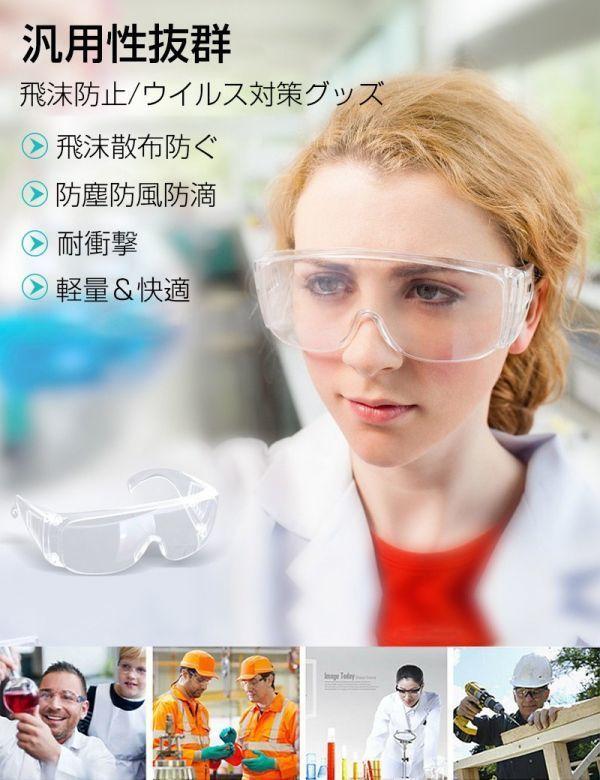 保護メガネ 保護めがね 目を保護 安全ゴーグル 防風 防塵 花粉症 透明 眼鏡着用可 メガネ併用可 通気 防護 ウイルス 細菌 飛沫カット_画像3