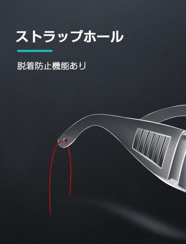 保護メガネ 保護めがね 目を保護 安全ゴーグル 防風 防塵 花粉症 透明 眼鏡着用可 メガネ併用可 通気 防護 ウイルス 細菌 飛沫カット_画像8