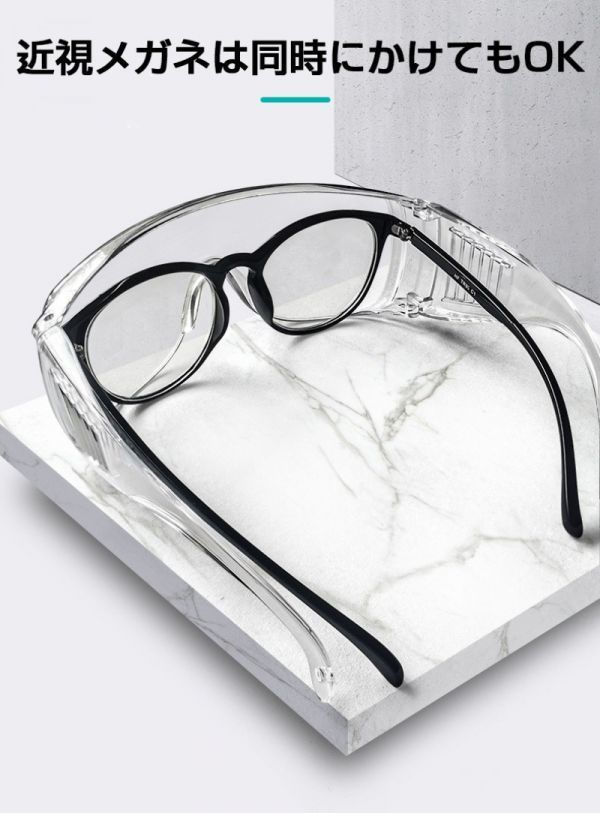 保護メガネ 保護めがね 目を保護 安全ゴーグル 防風 防塵 花粉症 透明 眼鏡着用可 メガネ併用可 通気 防護 ウイルス 細菌 飛沫カット_画像9