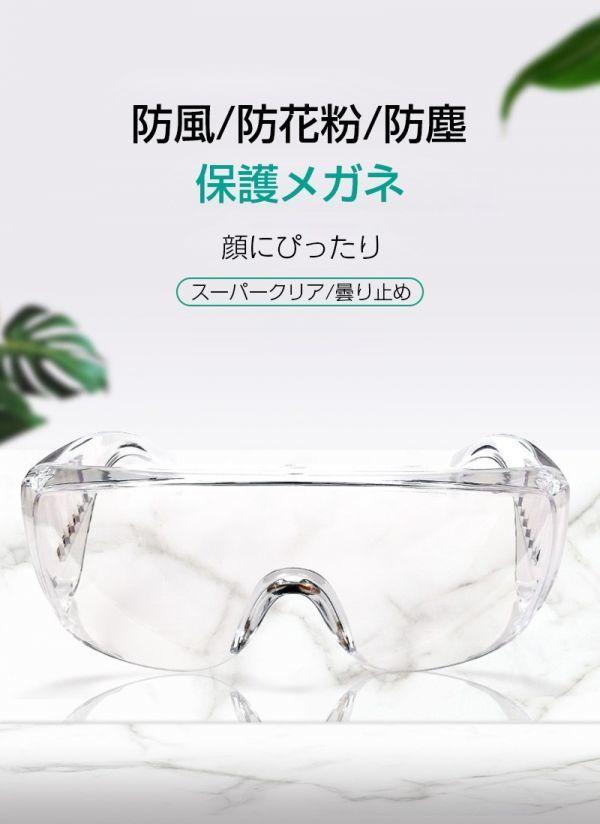 保護メガネ 保護めがね 目を保護 安全ゴーグル 防風 防塵 花粉症 透明 眼鏡着用可 メガネ併用可 通気 防護 ウイルス 細菌 飛沫カット_画像2