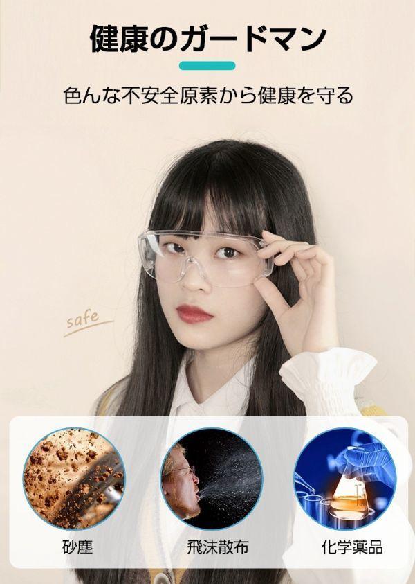 保護メガネ 保護めがね 目を保護 安全ゴーグル 防風 防塵 花粉症 透明 眼鏡着用可 メガネ併用可 通気 防護 ウイルス 細菌 飛沫カット_画像6