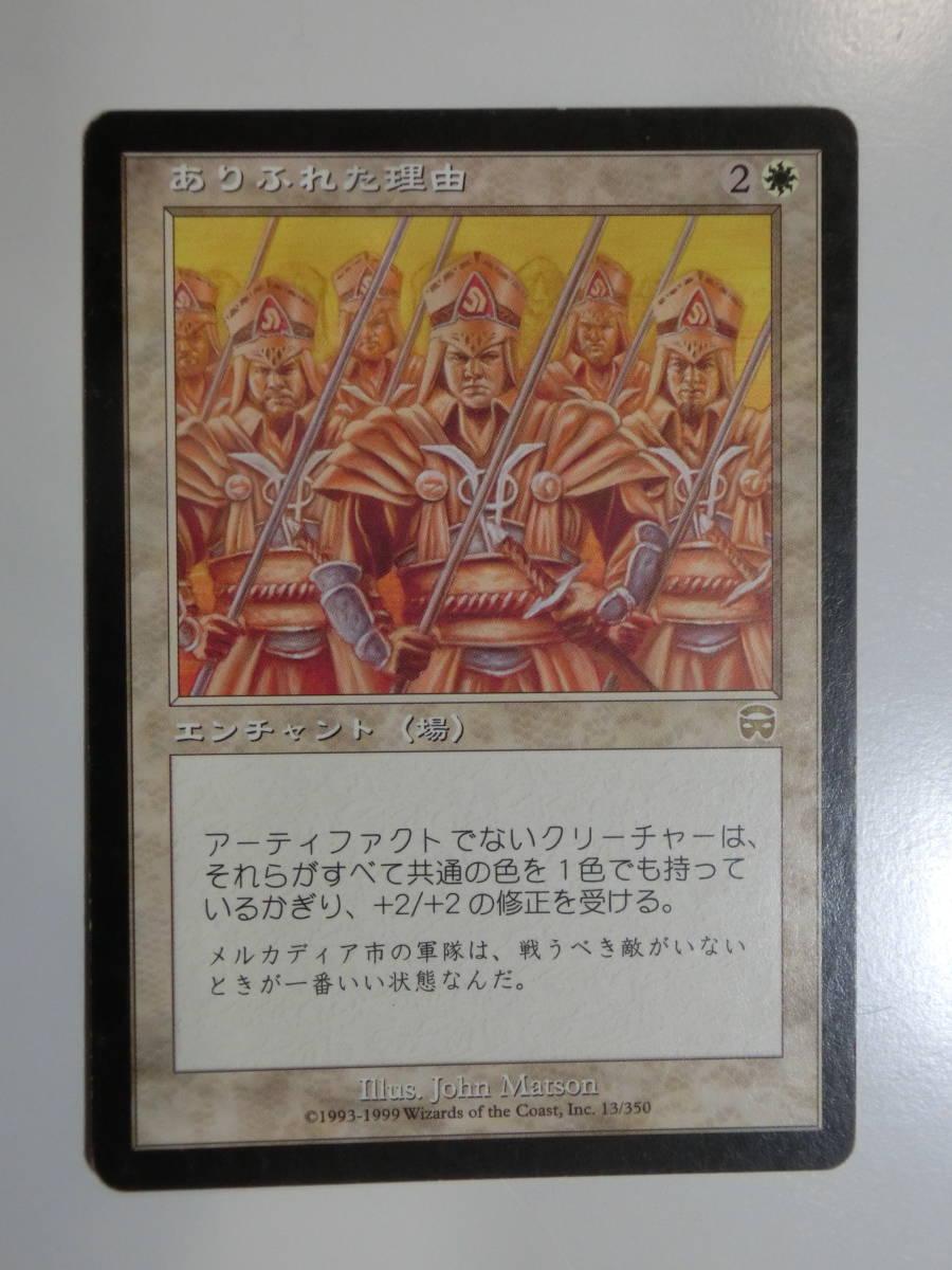【MTG】ありふれた理由 やや擦れあり 日本語1枚 メルカディアン・マスクス MMQ レア_画像1