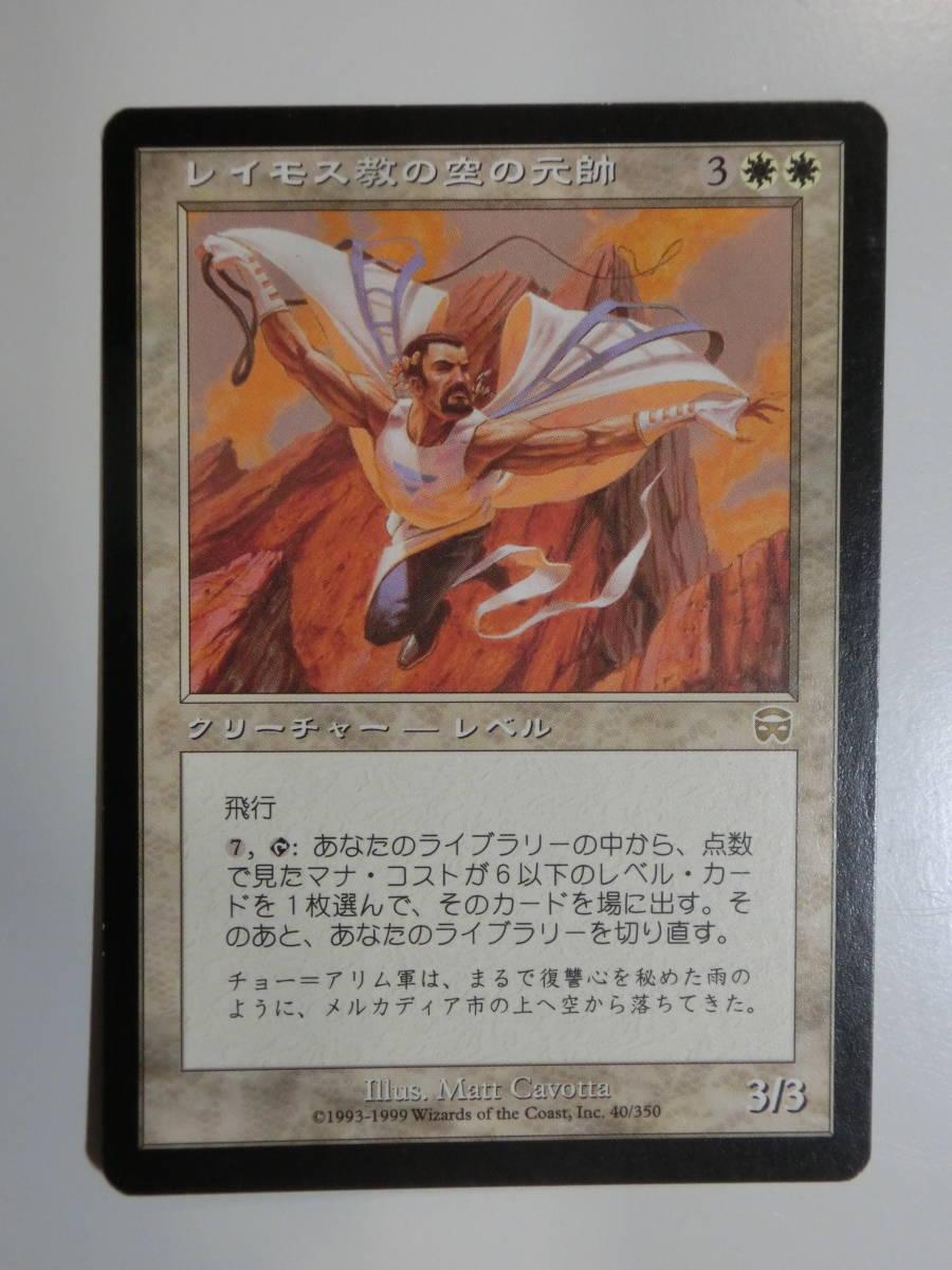 【MTG】レイモス教の空の元帥 日本語1枚 メルカディアン・マスクス MMQ レア_画像1