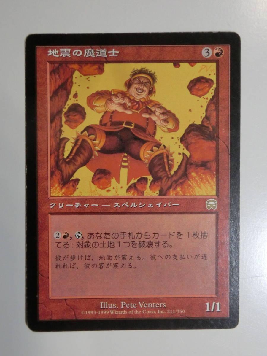 【MTG】地震の魔道士 日本語1枚 メルカディアン・マスクス MMQ レア_画像1