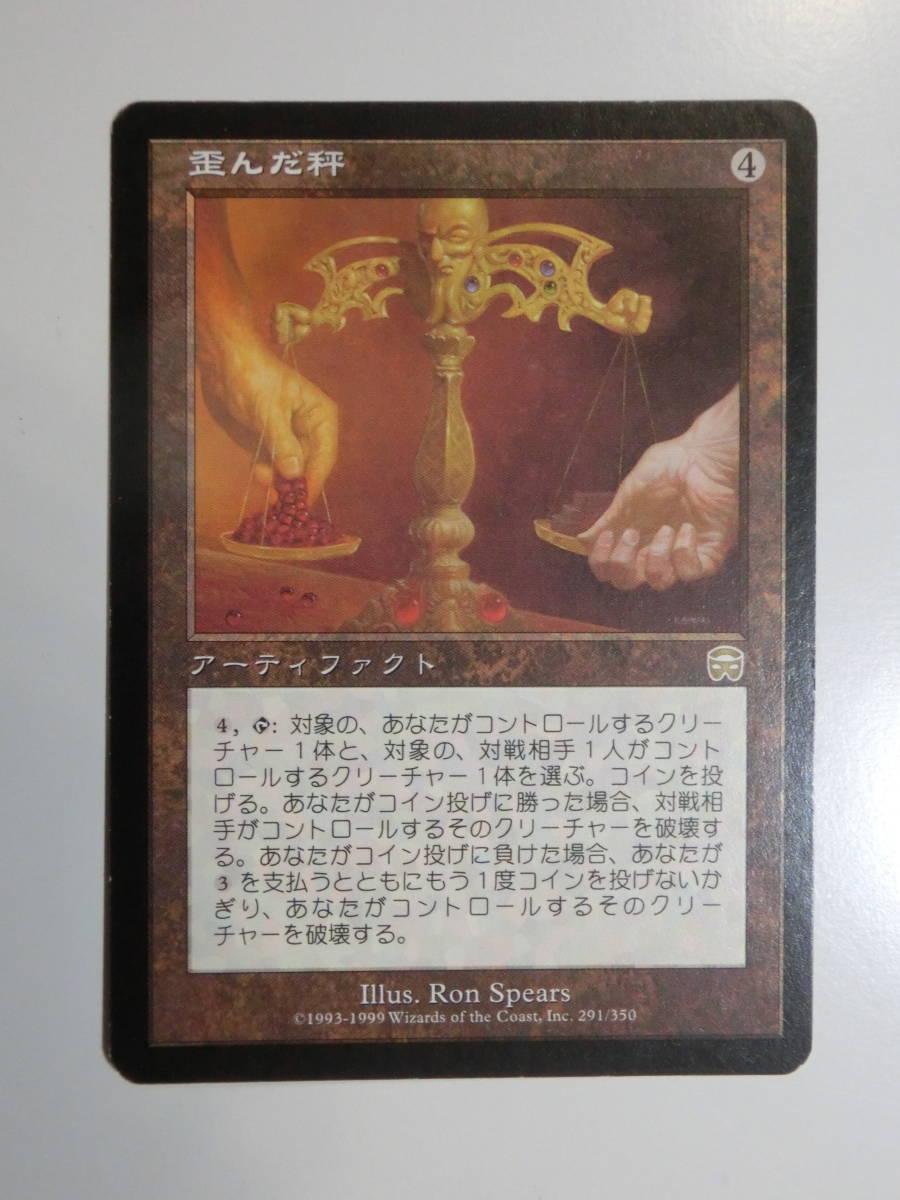 【MTG】歪んだ秤 日本語1枚 メルカディアン・マスクス MMQ レア_画像1