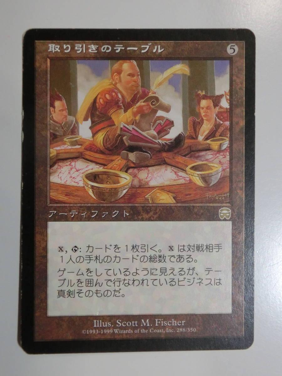 【MTG】取り引きのテーブル 日本語1枚 傷みあり メルカディアン・マスクス MMQ レア_画像1