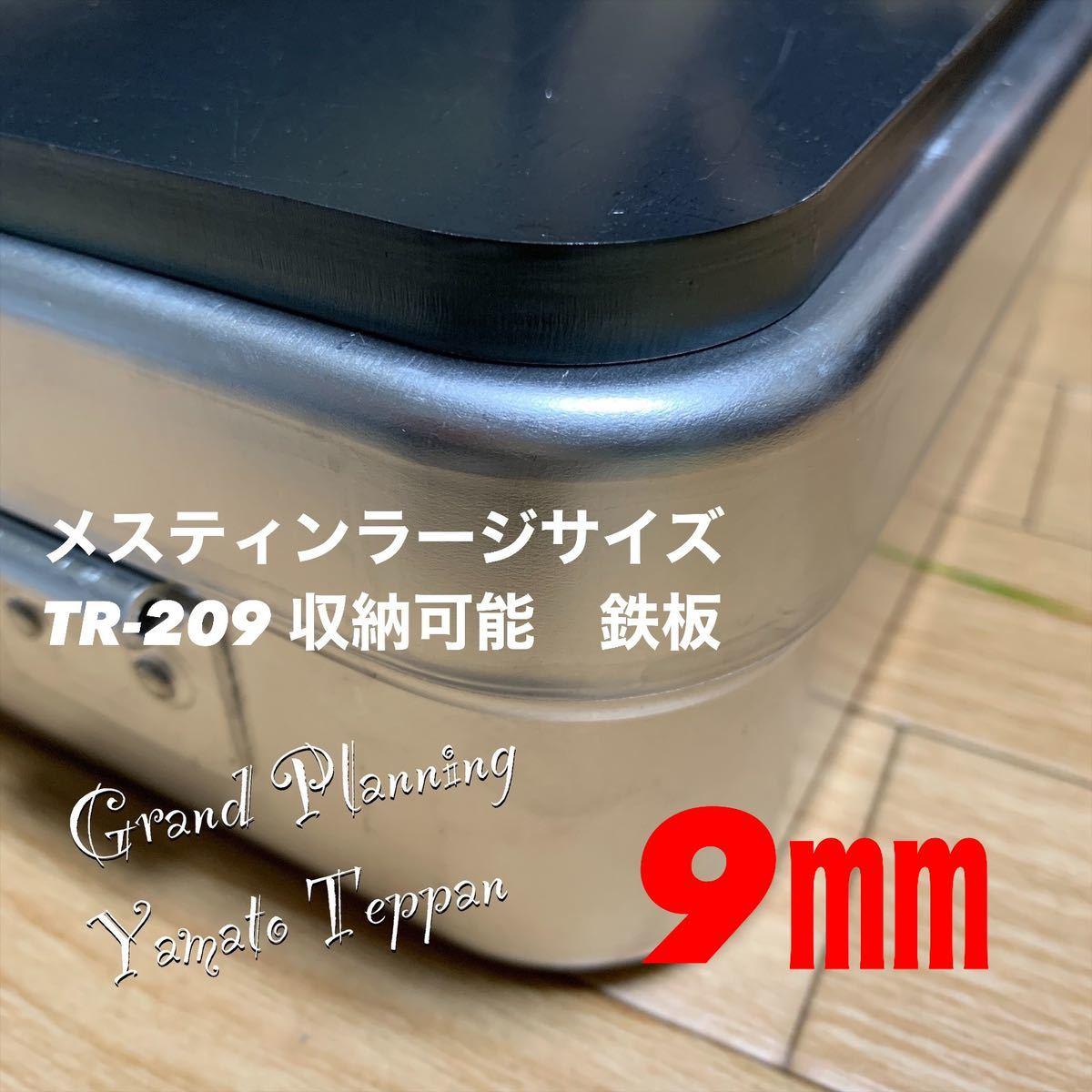 トランギア メスティン ラージ 収納サイズ 9ミリ 鉄板 鉄板のみ アウトドア 大和鉄板 ソロキャンプ ソロ鉄板