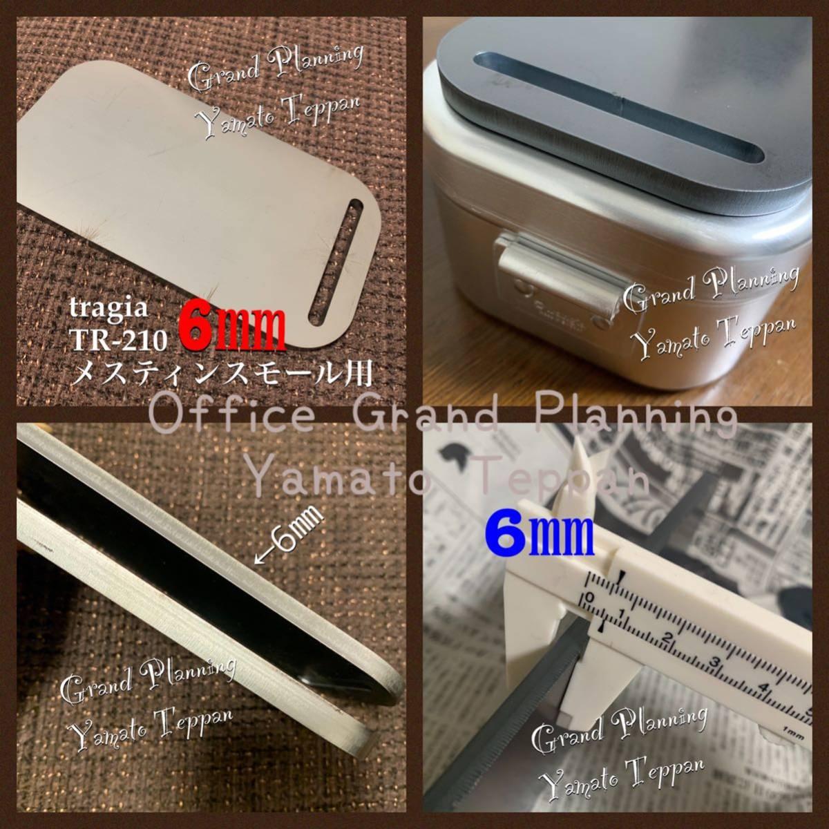 メスティン スモール 収納 サイズ 6ミリ 鉄板 鉄板のみ 大和鉄板 ミリキャンプ ニトリ にも収納可能