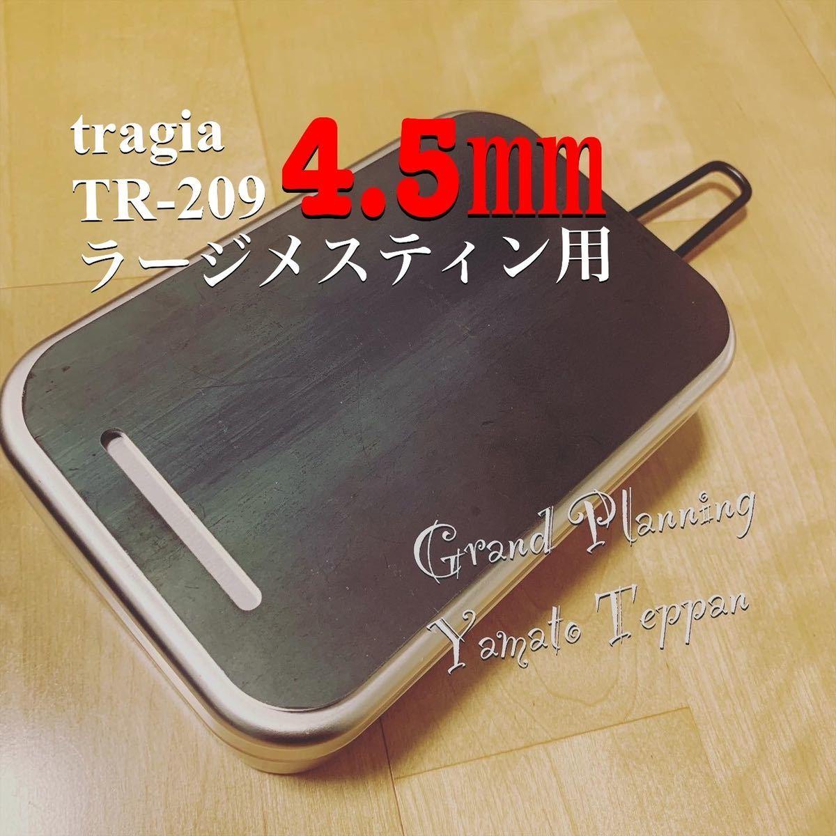 トランギア メスティン ラージ 収納サイズ 4.5ミリ 鉄板 鉄板のみ
