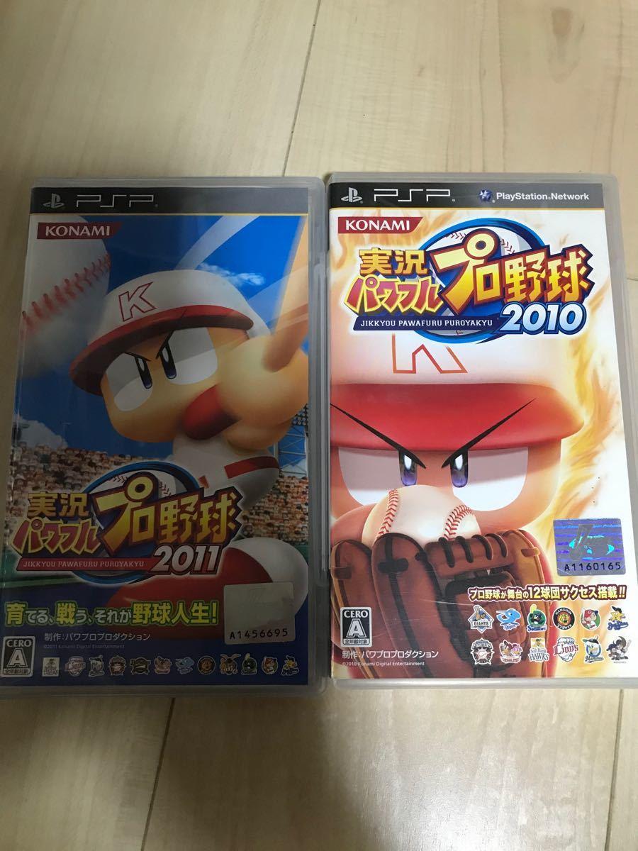 実況パワフルプロ野球 2枚セット PSP