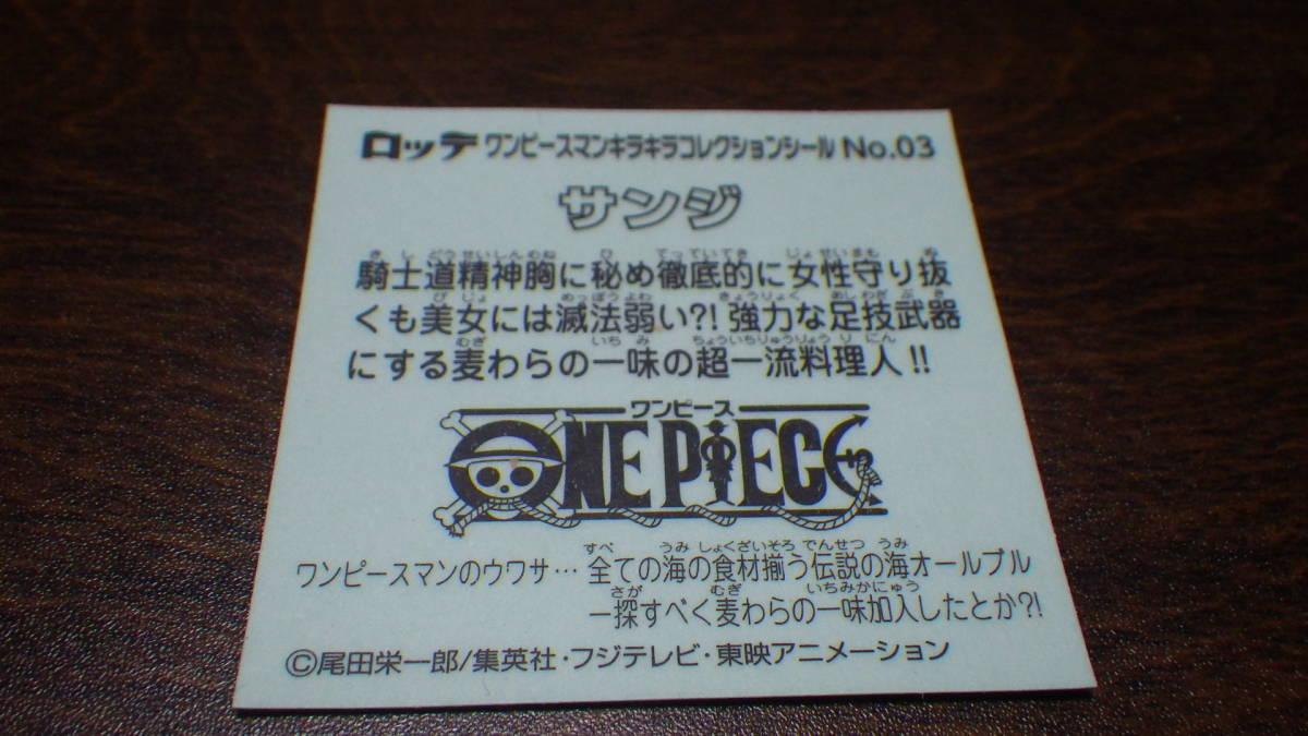 ビックリマンチョコ ワンピースマンキラキラシールコレクション No.3 サンジ