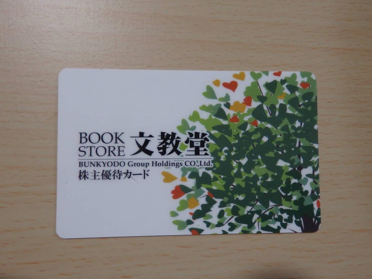 【2021.10.31迄】文教堂グループホールディングス 株主優待カード_画像1