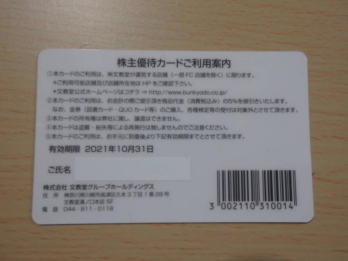 【2021.10.31迄】文教堂グループホールディングス 株主優待カード_画像2