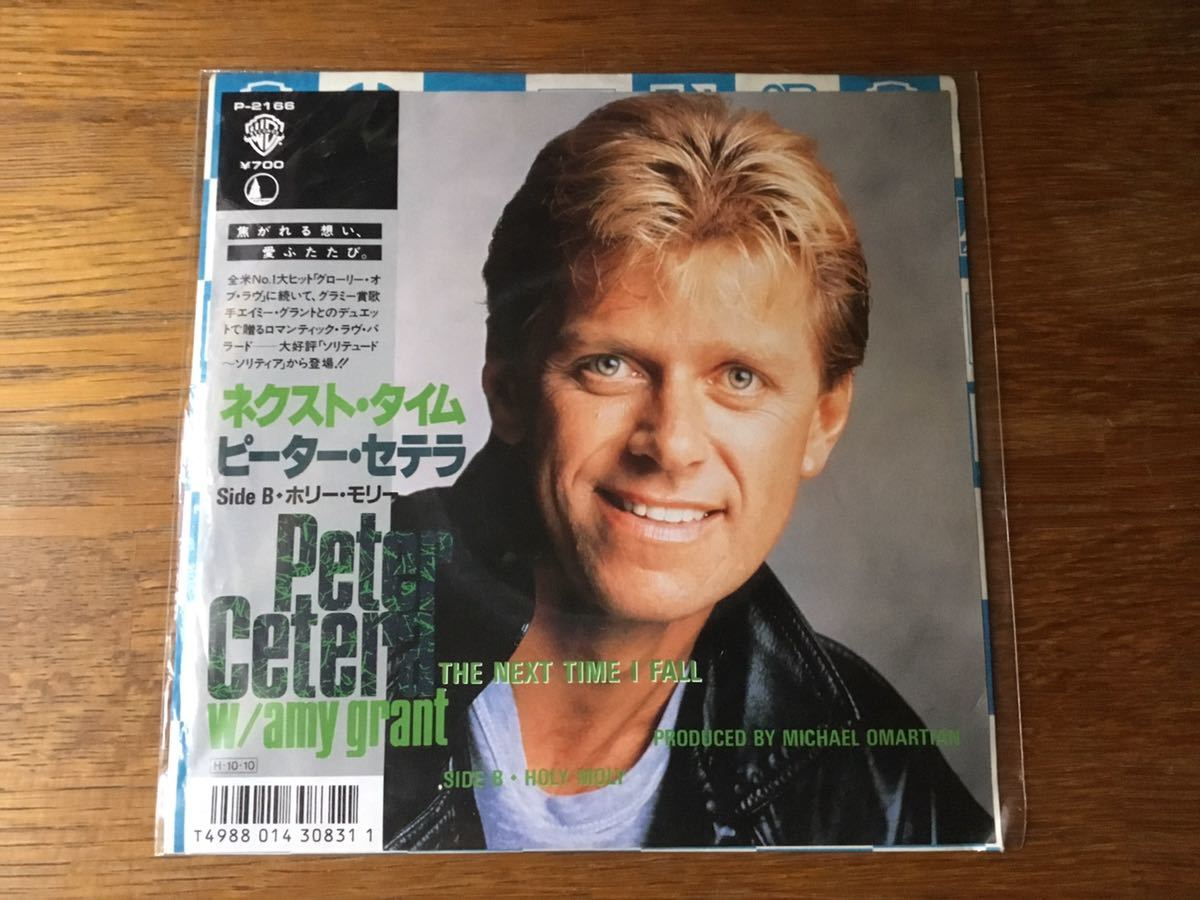 EPシングルレコード 日本版 ピーター・セテラ『ネクスト・タイム』