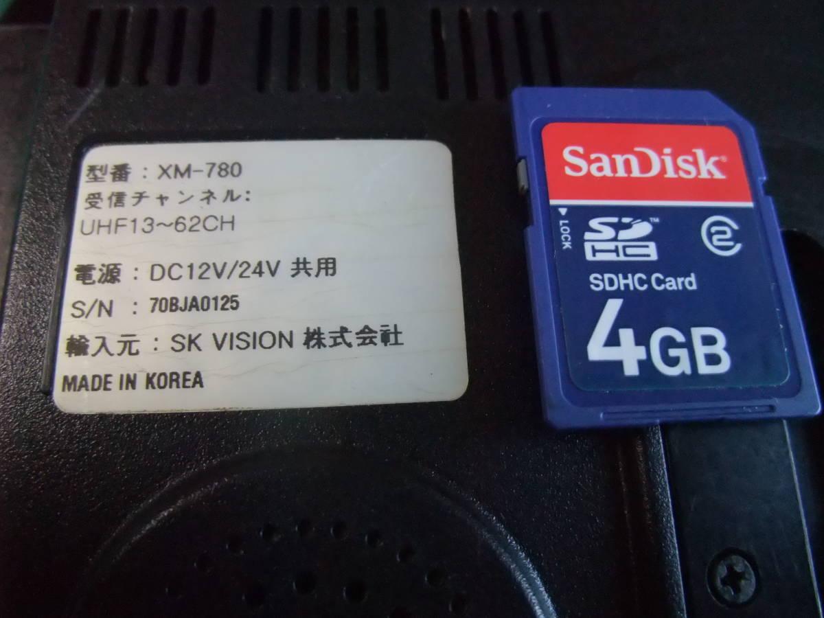 ★☆SK VISION 7インチワンセグ内臓ナビ XM-780本体&地図SDカードのみ 中古品☆★_画像10