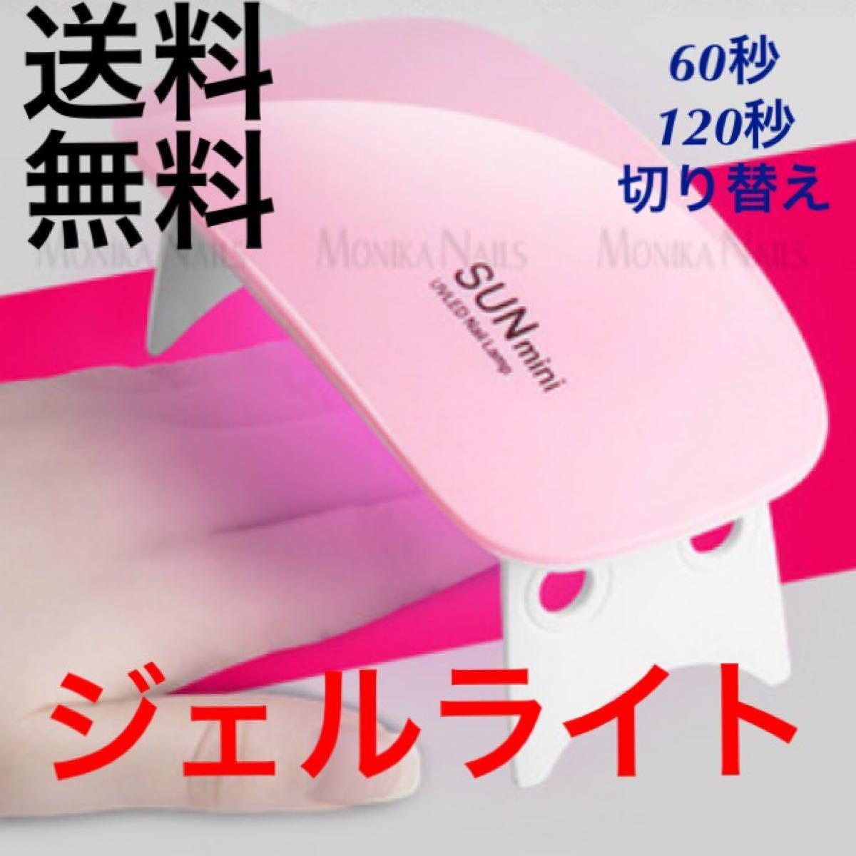 ジェルネイル UVライト 60秒/120秒レジン硬化 LED ジェルネイルライト