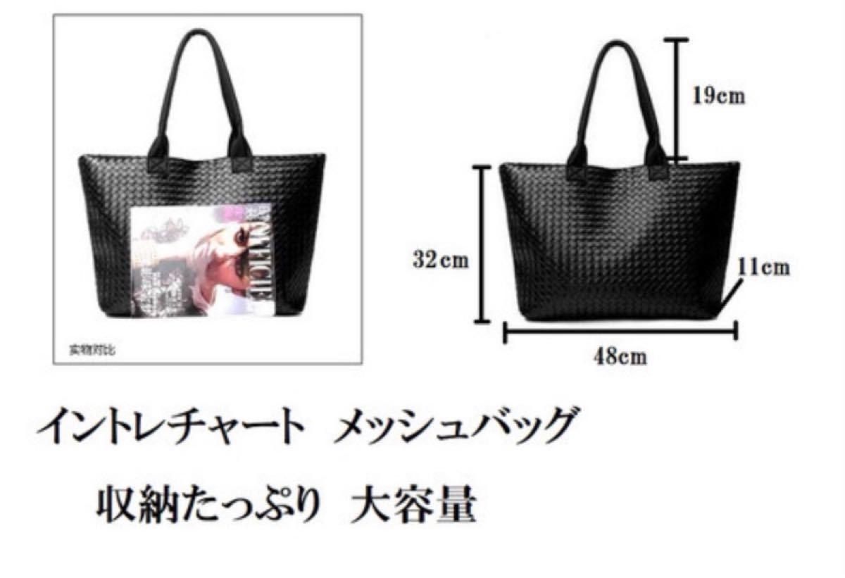 【SALE】 トートバッグ 大容量 メッシュ 編み込み A4 男女兼用 通勤 通学 マザーズ