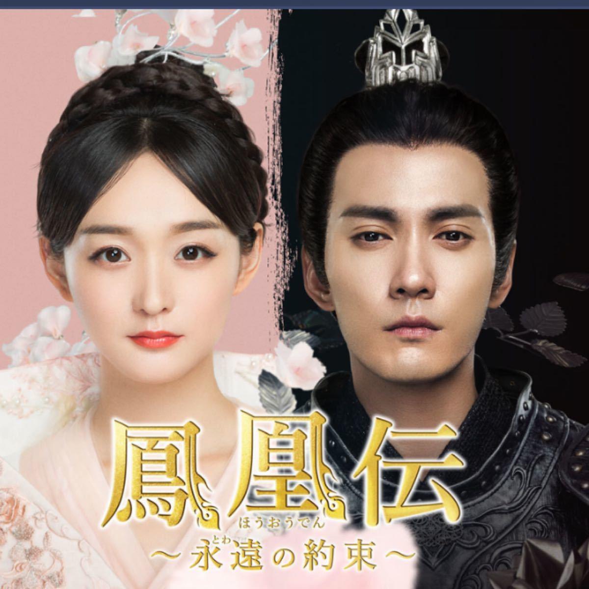 中国ドラマ「鳳凰伝-永遠の約束-」 BluRay全話