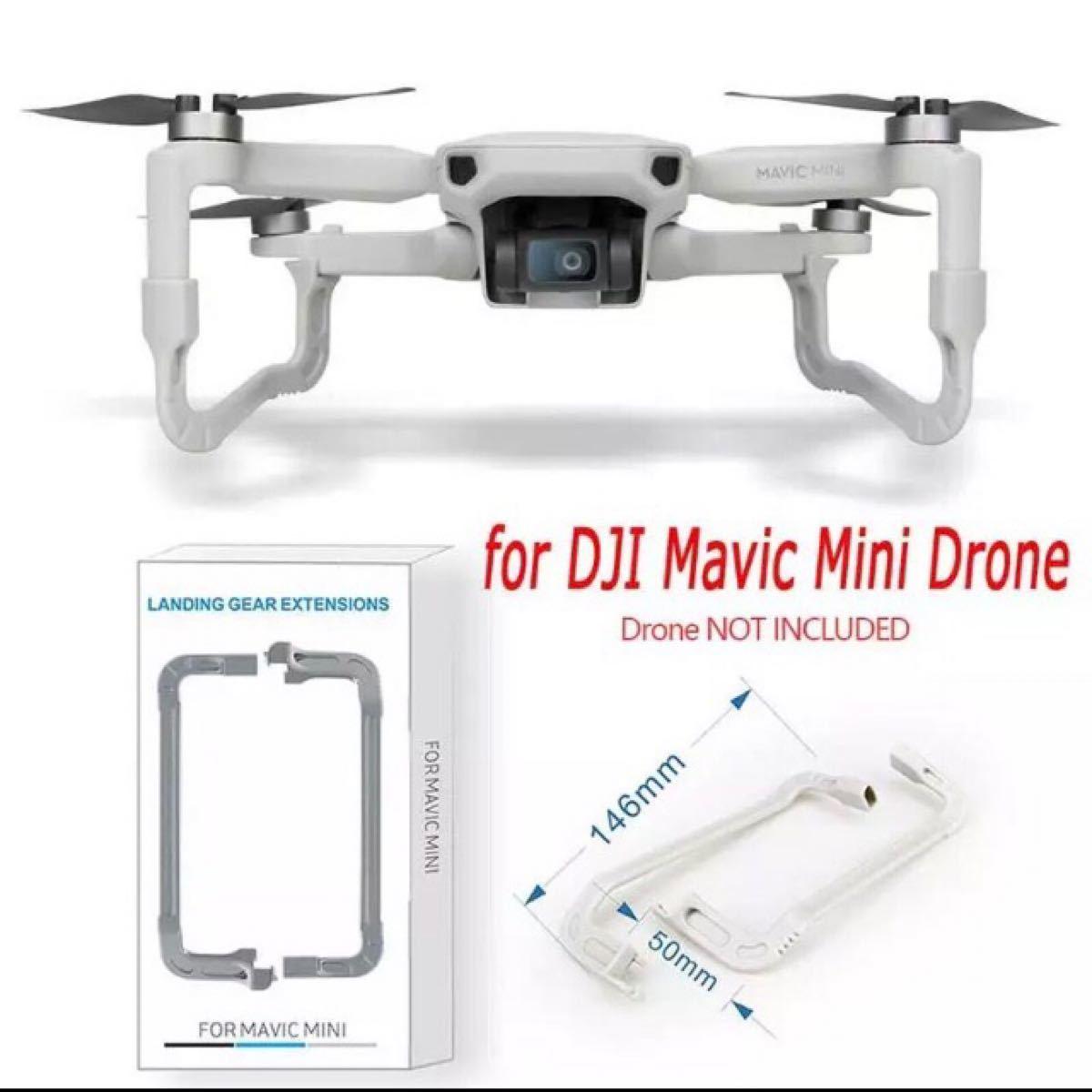 DJI Mavic mini用 ランディングギア 着陸ガード 新品未使用