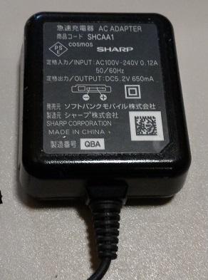訳あり品 SoftBank ソフトバンク ACアダプタ SHCAA1 シャープ 携帯電話用充電器 ガラケー SHARP vodafone ボーダフォン_画像2