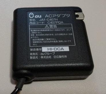au ACアダプタ 商品コードC407PQA 型名JA1-C407H 携帯電話用充電器 ガラケー HITACHI 日立_画像2