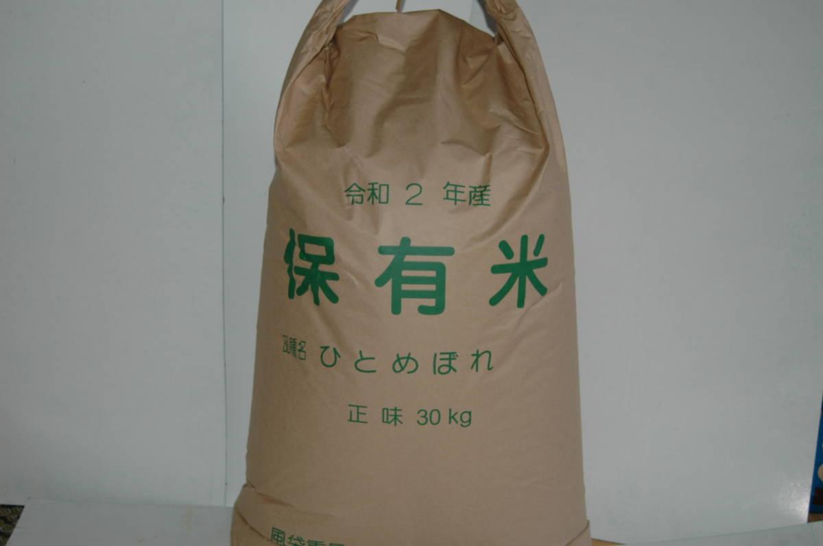☆令和2年 宮城県産ひとめぼれ 玄米30kg 一等米_画像1