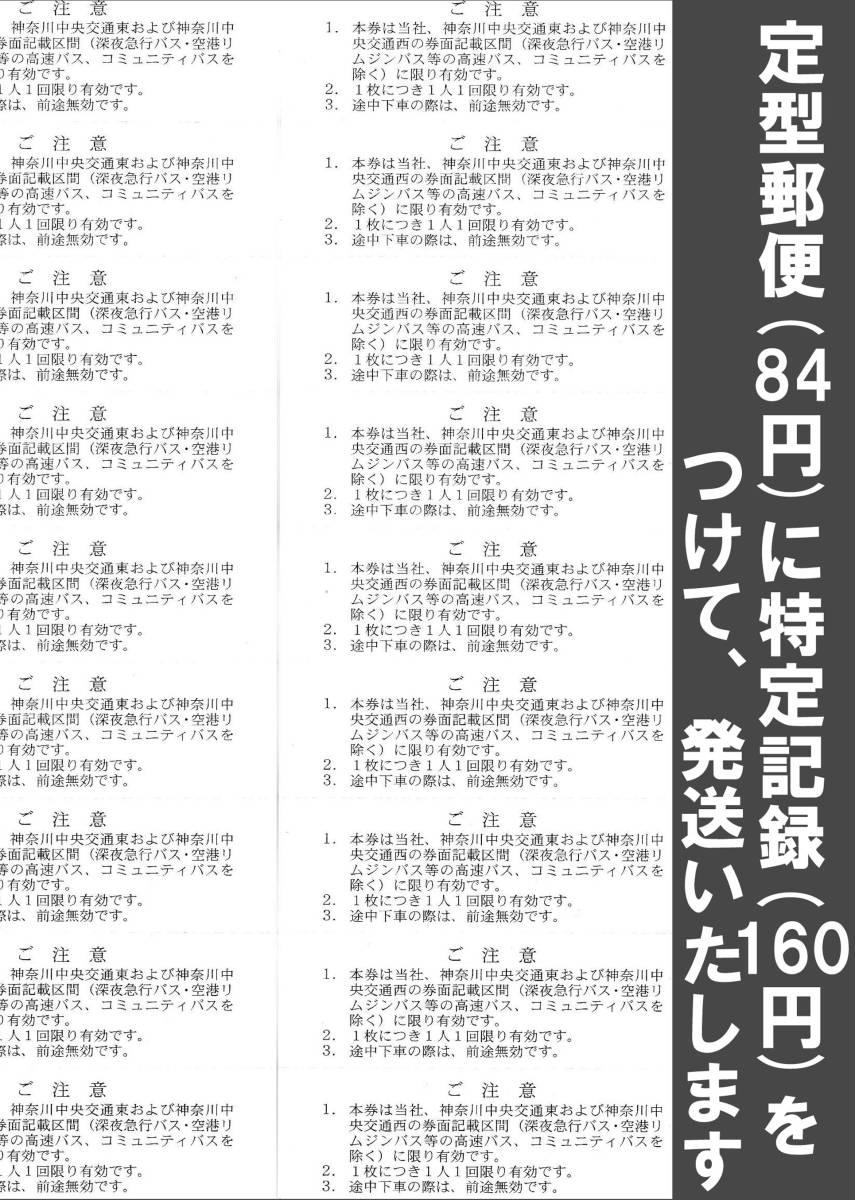 神奈川中央交通 株主優待乗車券 神奈中バス回数券20枚 21/05/31まで有効①KA-7430_画像2