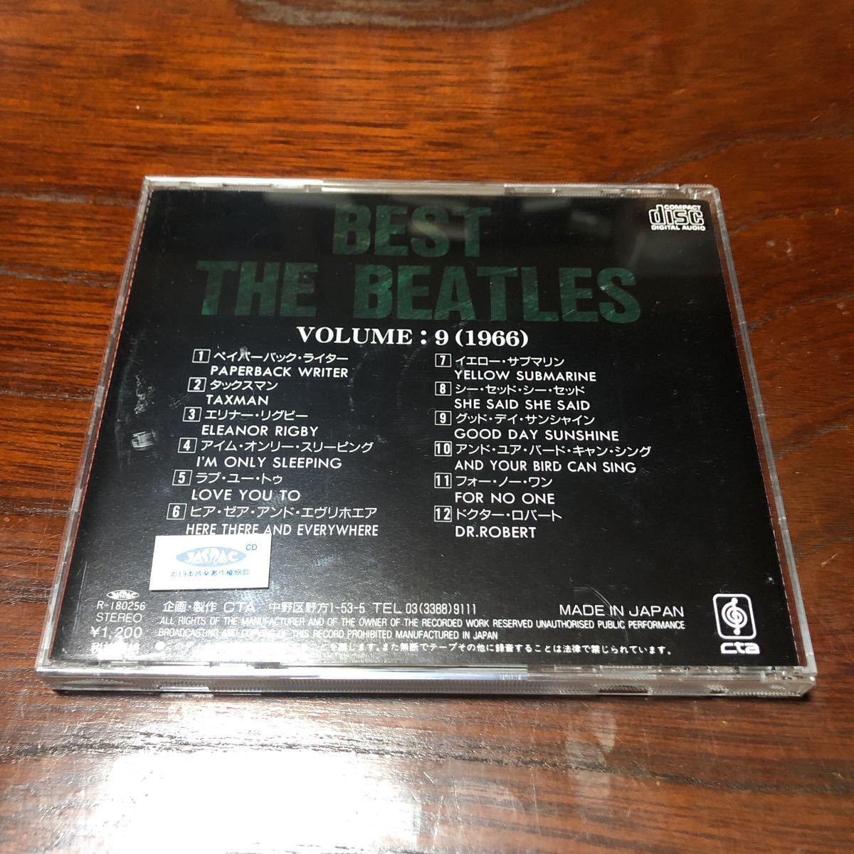ザ・ビートルズ ⑧⑨⑩(11)4点セットCD
