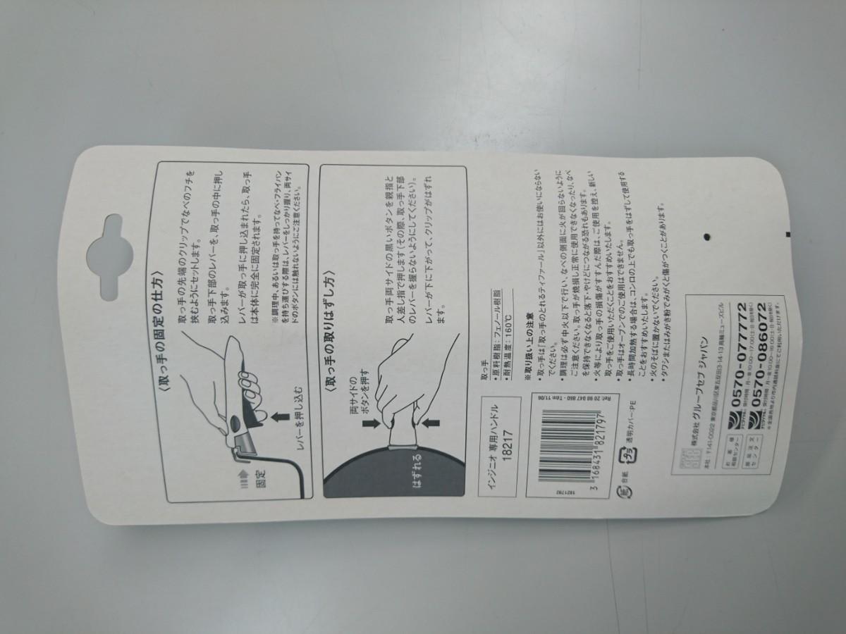 T-FAL インジニオ専用ハンドル 18217