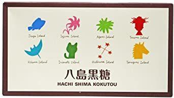 2箱 八島黒糖 20g×8袋×2箱 沖縄県黒砂糖協同組合 八島の黒糖 食べ比べできる 贅沢な_画像3