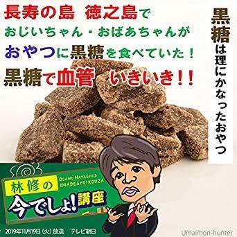 2箱 八島黒糖 20g×8袋×2箱 沖縄県黒砂糖協同組合 八島の黒糖 食べ比べできる 贅沢な_画像6