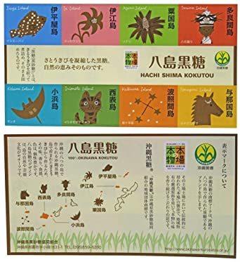 2箱 八島黒糖 20g×8袋×2箱 沖縄県黒砂糖協同組合 八島の黒糖 食べ比べできる 贅沢な_画像4