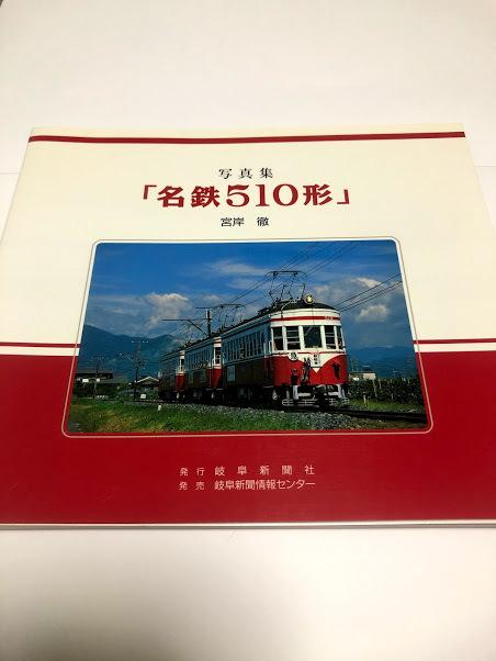 写真集「名鉄510形」_画像1