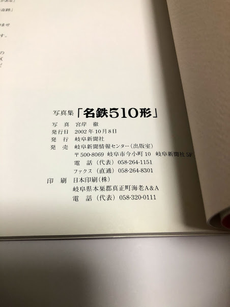 写真集「名鉄510形」_画像3
