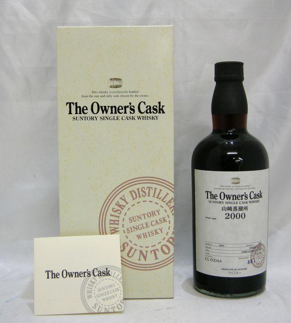 1000円スタート 酒 SUNTORY SINGLE CASK WHISKY The Owner's Cask サントリー オーナーズカスク 山崎蒸溜所 2000 未開栓 箱付 V832