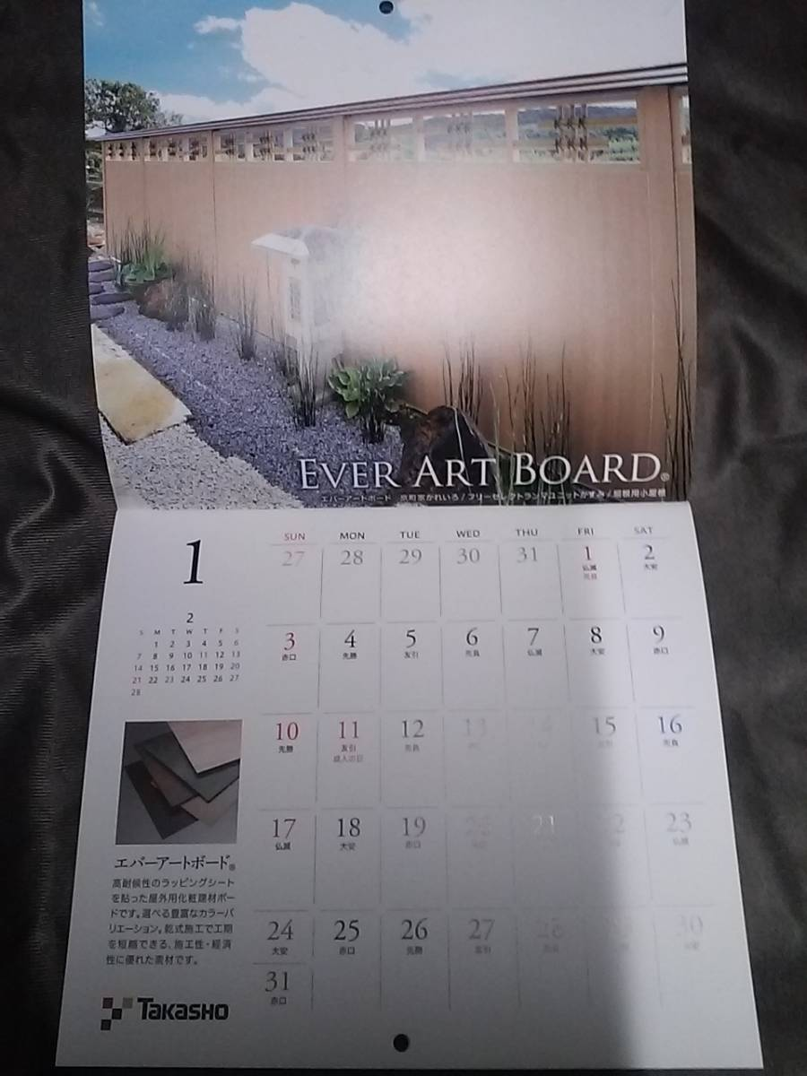 ★☆送140~☆タカショー カレンダー 2021年★株主 優待 ☆★_画像2