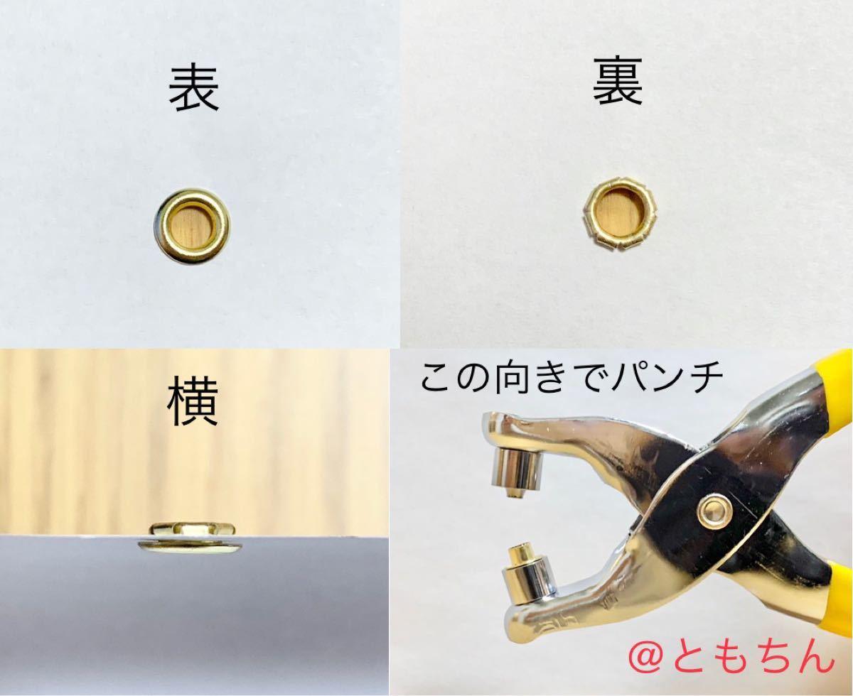 新品 ハトメパンチ ハトメ玉250個以上 穴あけポンチ付き