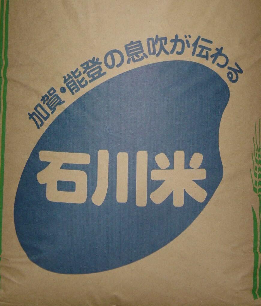 ギフトに令和2年度産  石川県コシヒカリ白米 5 ㌔ 1980円 お中元に_画像5