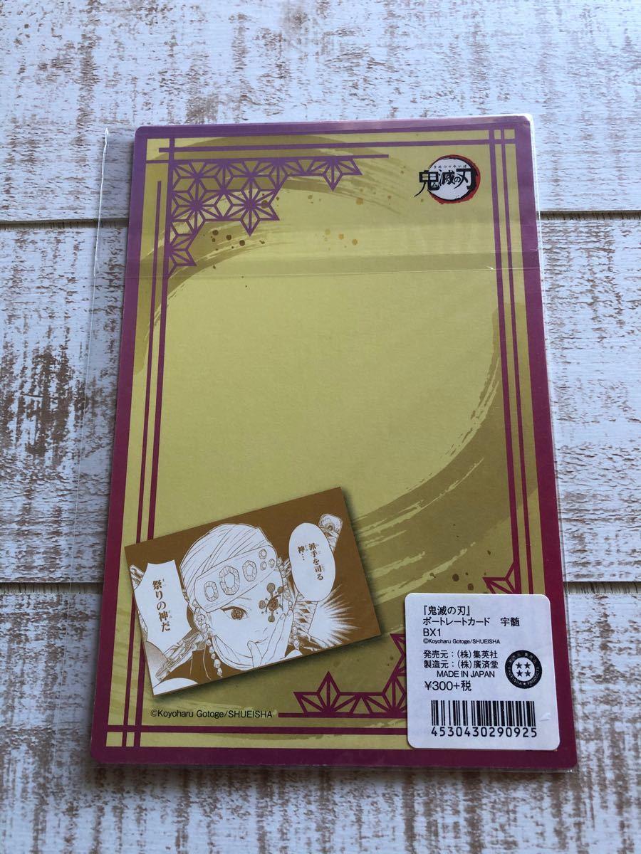 『 鬼滅の刃 』ジャンプショップ正規品 日本製 宇髄 天元様 ポートレートカード
