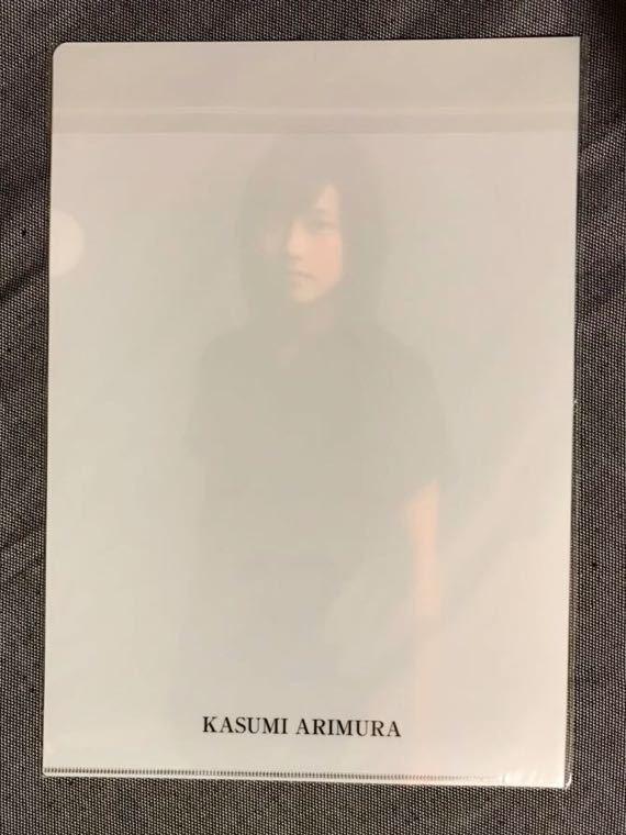 有村架純 クリアファイル 2枚セット◆KASUMI ARIMURA 2枚組クリアホルダー_画像2