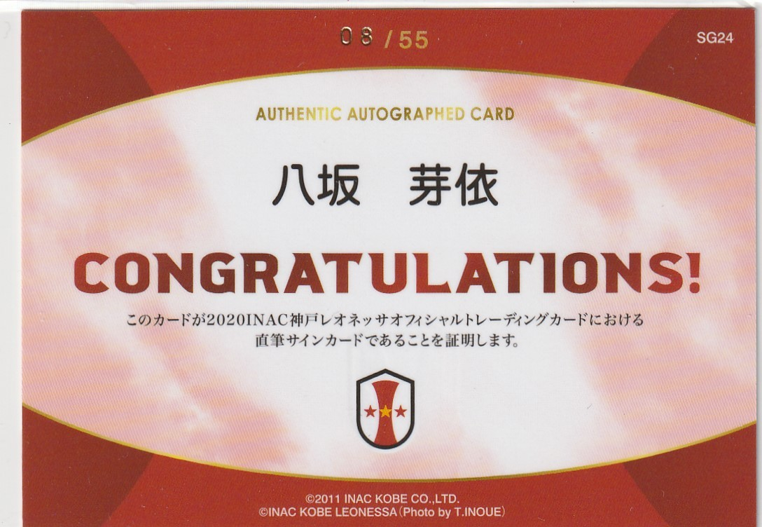 ☆2020 INAC神戸オフィシャル【八坂芽依】直筆サインカード 08/55_画像2