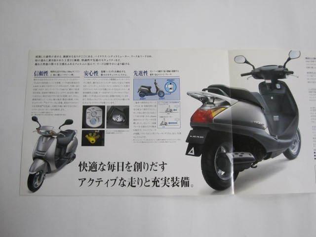 HONDA ホンダ LEAD リード/100 BB-AF48/BD-JF06 カタログ パンフレット チラシ 送料無料_画像3