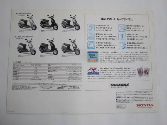 HONDA ホンダ LEAD リード/100 BB-AF48/BD-JF06 カタログ パンフレット チラシ 送料無料_画像2